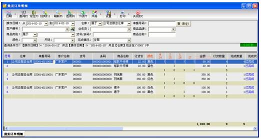 【株洲服装软件会员收银系统】湖南株洲株洲服装软件