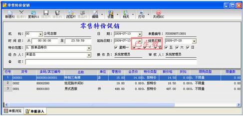供应株洲智百威服装软件会员收银系统